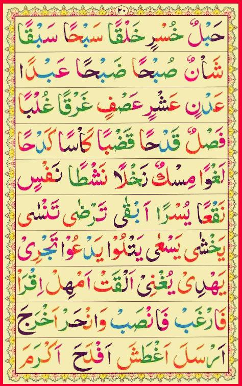 Quranic Audio Mp3 Noorani Qaida 2...